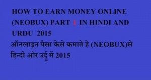 HOW-TO-EARN-MONEY-ONLINE-NEOBUX-PART-1-IN-HINDI-AND-URDU_2015