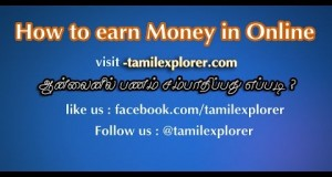 How-to-earn-money-in-online-Tamil-Tutorial-1