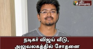 Puli-actor-Vijays-house-raided-by-Income-Tax-officials-for-the-2nd-day