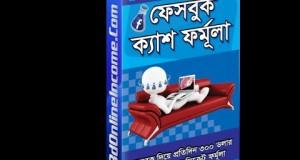 Bd Online Income | Facebook cash formula